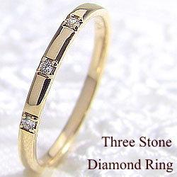 スリーストーン ダイヤモンドリング 18金 指輪 イエローゴールドK18 ピンキーリング ファランジリング ミディリング 究極リング ギフト
