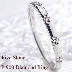 ピンキーリング ダイヤモンドリング Pt900 ファイブストーン プラチナ 指輪 シンプル ストレート レディースリング 婚約指輪 究極diaring 刻印 文字入れ 可能 ギフト