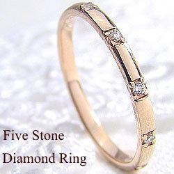 ファイブストーンダイヤモンドリング 10金 指輪 ピンクゴールドK10 ストレート ピンキーリング ファランジリング ミディリング 究極diaring ギフト