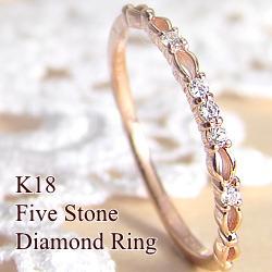 ピンキーリング 指輪 18金 ダイヤリング ファイブストーン ホワイトゴールドK18 ピンクゴールドK18 イエローゴールドK18 繊細リング diamond ring 通販ショップ 華奢 工房 直販 ギフト