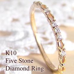 ピンキーリング 1号~ ダイヤモンドリング セール商品 10金 小指 重ね着け 文字入れ 高額売筋 刻印 可能 送料無料 ホワイトデー 指輪 ミディリング 繊細リング ファイブストーン ファランジリング プレゼント K10