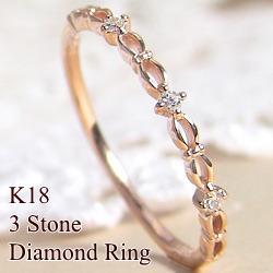 18金 スリーストーン ダイヤモンドリング 指輪 繊細リング ピンキーリング ファランジリング ミディリング ホワイトゴールドK18 ピンクゴールドK18 イエローゴールドK18 ギフト クリスマス プレゼント xmas
