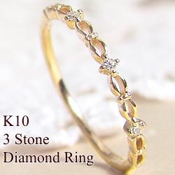 10金ピンキーリング 1号~ ダイヤモンドリング スリーストーン 10金 上質 指輪 繊細リング ギフト ファランジリング K10 プレゼント ミディリング 店舗 ピンキーリング クリスマス