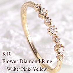 指輪 ダイヤリング 3号~ ピンキーリング ゴールド K10 誕生日 プレゼント 花リング 天然ダイヤモンド クリスマス ファランジリング 送料無料 ミディリング ギフト 繊細リング セブンストーン フラワーリング 10金 ダイヤモンドリング 気質アップ 使い勝手の良い