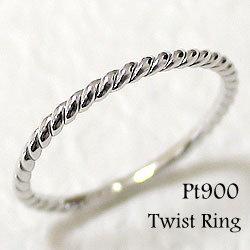 プラチナ ツイストリング シンプルリング Pt900 ピンキーリング ファランジリング ミディリング 指輪 サプライズ 工房直送 究極 ring ギフト ホワイトデー