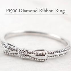 ピンキーリング リボンリング 指輪 プラチナ ダイヤモンドリング ミル打ち Pt900 1号~15号 ネットショップ 通販 工房 直販 刻印 文字入れ 可能 ギフト rr