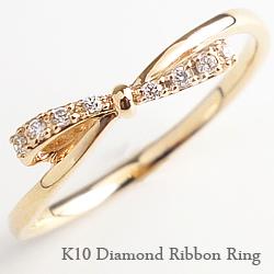 リボンリング ピンキーリング ダイヤモンドリング ファランジリング ミディリング 10金 指輪 K10 1号~15号 レディース ジュエリー りぼん ネットショップ 通販 ギフト rr 新生活 在宅 ファッション