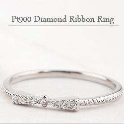 リボンリング ダイヤモンドリング プラチナ900 ピンキーリング ファランジリング ミディリング 指輪 Pt900 1号~15号 レディース ジュエリー りぼん ギフト rr
