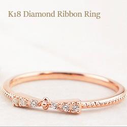 リボンリング 18金 ダイヤモンドリング ピンキーリング ファランジリング ミディリング 指輪 K18 1号~15号 レディース ジュエリー りぼん 通販 ギフト rr 新生活 在宅 ファッション 自粛