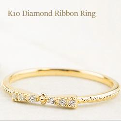 ピンキーリング リボンリング ダイヤモンドリング 10金 指輪 K10WG K10PG K10YG 1号~15号 diamond ring ネットショップ 通販 工房 直販 小指 文字入れ 刻印 可能 ギフト rr