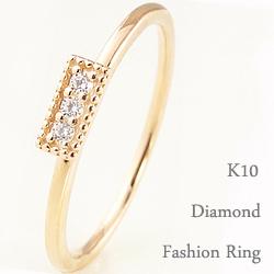 スリーストーンダイヤモンド 指輪 リング 10金 重ね着け ピンキーリング ファランジリング ミディリング K10WG K10PG K10YG ネットショップ 通販 ギフト OSSS ホワイトデー