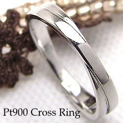 プラチナリング クロスリング Pt900 交差デザイン 結婚記念日 ジュエリーショップ ピンキーリング ギフト ホワイトデー