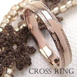 クロスリングピンクゴールドK18 K18PG粗し 十字架 記念日 プレゼントに ギフト ホワイトデー