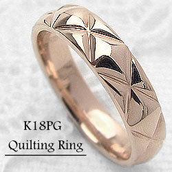 ピンクゴールドK18 キルティングリング K18PG ピンキーリング ひし形 オシャレ プレゼント 指輪 記念日 贈り物 ジュエリーアイ 4mm幅 ギフト