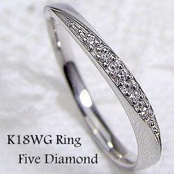 ダイヤモンドリング ホワイトゴールドK18 K18WG ジュエリー クリスマス 誕生日 結婚記念日 ピンキーリング アクセサリー ギフト