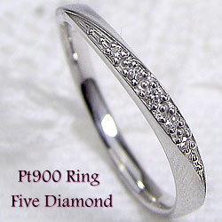 プラチナ 900 ダイヤモンド リング Pt900 天然ダイヤモンド 女性用 大人 上品 天然石 オシャレアクセサリー 誕生日 プレゼント ピンキーリング 記念日 大人 スタイル 結婚 ギフト ホワイトデー