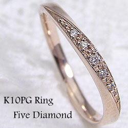 ピンクゴールドK10 K10PG ダイヤモンドリング K10PG ギフト オシャレアクセサリー 誕生日サプライズピンキーリング ギフト, 鹿追町:fdc5e344 --- integralved.hu
