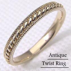 ツイストリング アンティーク 10金 指輪 イエローゴールドK10 レディースリング ギフト 新生活 在宅 ファッション