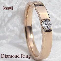 指輪 一粒ダイヤモンドリング K18PG豪華ピンキーリング ピンクゴールドK18 ジュエリー ブライダル 結婚式 アクセサリーショップ 婚約 誕生日 記念日 ギフト クリスマス プレゼント xmas