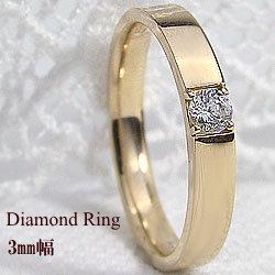 一粒ダイヤモンドリング イエローゴールドK10 豪華ピンキーリング K10YG ジュエリー ブライダル 結婚式 アクセサリーショップ 婚約 誕生日 記念日 ギフト