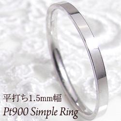プラチナ900 リング 指輪 平打ち1.5mm 女性用 誕生日プレゼント レディースリング ピンキーリング 通販ショップ ギフト ホワイトデー