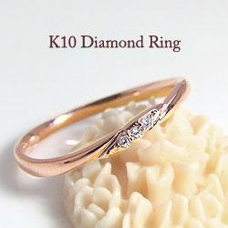 ピンキーリング 指輪 K10リング ダイヤモンド 10金 スリーストーンダイヤ 女性用 誕生日プレゼント 通販ショップ 文字入れ 刻印 可能 ギフト