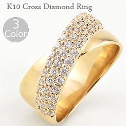 パヴェ ダイヤモンド 指輪 10金 リング クロス 交差 幅広 女性用 誕生日プレゼント ピンキーリング 通販ショップ ギフト