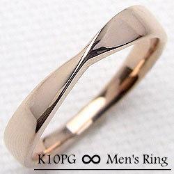 ∞デザインメンズリング ピンクゴールドK10 K10PG ひねり ツイスト 指輪 オシャレアイテム プレゼント ピンキーリング 3.8mm幅 贈り物に ギフト 新生活 在宅 ファッション