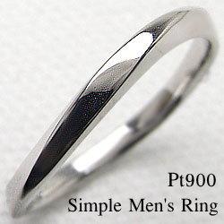 毎日着けれるオシャレなPt900リング プラチナ900 シンプルメンズリング Pt900オシャレアイテム 誕生日 記念日 指輪 結婚 ジュエリーアイ ギフト クリスマス プレゼント xmas