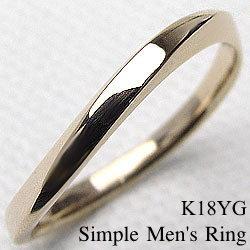 シンプルメンズリング イエローゴールドK18K18YG ラインデザイン オシャレアイテム 誕生日 記念日 指輪 ジュエリーアイ ギフト 新生活 在宅 ファッション