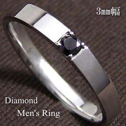 一粒 ブラックダイヤモンド メンズリング ホワイトゴールドK10 men's アクセサリー K10WG 誕生日 ブラック かっこいい 工房 直送 ギフト