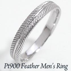 フェザーリング プラチナ メンズリング Pt900 フェザーアクセサリー 指輪 男性用 羽アイテム 誕生日 プ レゼント ジュエリー 記念日 贈り物 サプライズ 工房 通販 直送 ショップ ギフト