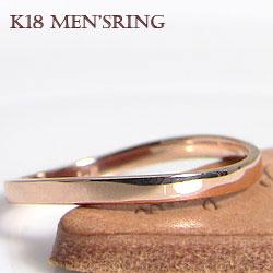 メンズリング K18WG K18PG K18YGアクセサリー 指輪 男性用 ウェーブ アイテム 誕生日 プ レゼント ジュエリー 記念日 贈り物 サプライズ 工房 通販 直送 ショップ ギフト