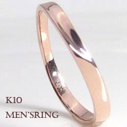 メンズリング 10金アクセサリー 指輪 K10WG K10PG K10YG 男性用 アイテム 誕生日 プ レゼント ジュエリー 記念日 贈り物 サプライズ 工房 通販 直送 ショップ ギフト