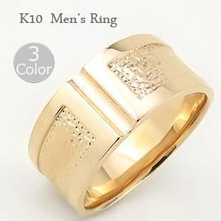 メンズリング 指輪 幅広 太い 10金 ホワイトゴールドK10 ピンクゴールドK10 イエローゴールドK10 men's ring シンプル 大人 アクセ ギフト