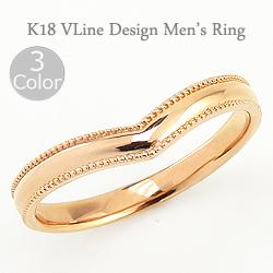指輪 メンズリング 男性用 18金 Vライン デザイン ミルウチ 地金 3mm men's ホワイト ピンク イエロー