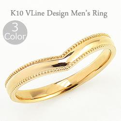 指輪 メンズリング 男性用 10金 Vライン デザイン ミルウチ 地金 3mm men's ホワイト ピンク イエロー