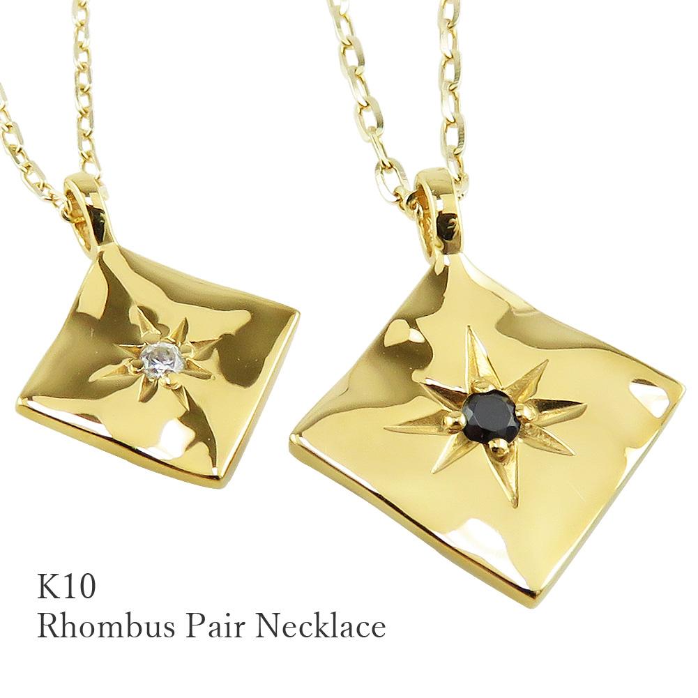 ペアネックレス シンプル ゴールド 一粒 ダイヤモンド ブラックダイヤモンド 1石 ひし形 ダイヤ形 10金 ペンダント 2本セット ネックレス チェーン ペア K10 婚約 結婚式 クリスマス プレゼント xmas カップル ギフト