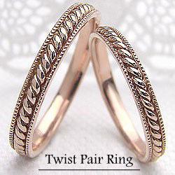 結婚指輪 ゴールド ツイストライン アンティーク ペアリング ピンクゴールドK18 マリッジリング 18金 2本セット ペア 文字入れ 刻印 可能 婚約 結婚式 ブライダル ウエディング ギフト