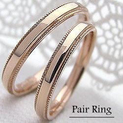 結婚指輪 ゴールド ミル打ち ストレート ペアリング ピンクゴールドK18 マリッジリング 18金 2本セット ペア 文字入れ 刻印 可能 婚約 結婚式 ブライダル ウエディング ギフト