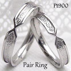 結婚指輪 プラチナ デザインリング ペアリング Pt900 マリッジリング 2本セット ペア 文字入れ 刻印 可能 婚約 結婚式 ブライダル ウエディング ギフト