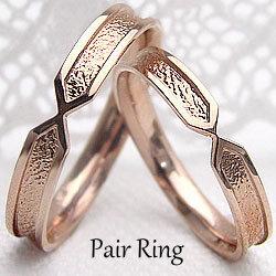 結婚指輪 ゴールド デザインリング ペアリング ピンクゴールドK18 マリッジリング 18金 2本セット ペア 文字入れ 刻印 可能 婚約 結婚式 ブライダル ウエディング ギフト