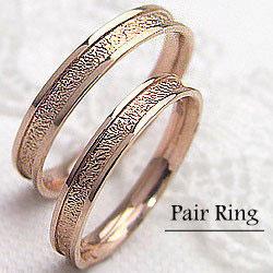 結婚指輪 ゴールド デザインリング ペアリング ピンクゴールドK18 マリッジリング 18金 2本セット ペア 文字入れ 刻印 可能 婚約 結婚式 ブライダル ウエディング