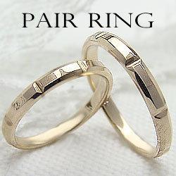 結婚指輪 ゴールド ペアリング オリジナルデザイン イエローゴールド18 マリッジリング 18金 2本セット ペア 文字入れ 刻印 可能 婚約 結婚式 ブライダル ウエディング ギフト クリスマス プレゼント xmas