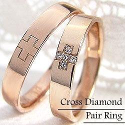 結婚指輪 ゴールド クロス ダイヤモンド ペアリング ピンクゴールドK10 マリッジリング 十字架 10金 2本セット ペア 文字入れ 刻印 可能 婚約 結婚式 ブライダル ウエディング ギフト バレンタインデー ホワイトデー