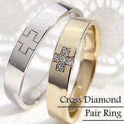 結婚指輪 ゴールド クロス ダイヤモンド ペアリング イエローゴールドK10 ホワイトゴールドK10 マリッジリング 十字架 10金 2本セット ペア 文字入れ 刻印 可能 婚約 結婚式 ブライダル バレンタインデー ホワイトデー