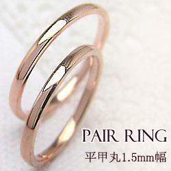 マリッジリング ピンクゴールドK10 結婚指輪 ペアリング 結婚式 K10G ジュエリーアイ ギフト