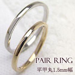 結婚指輪 結婚指輪 ゴールド ペアリング シンプル ストレートリング イエローゴールドK18 ホワイトゴールドK18 マリッジリング 18金 2本セット ペア 文字入れ 刻印 可能 婚約 結婚式 ブライダル ウエディング ギフト クリスマス プレゼント xmas