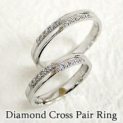 結婚指輪 プラチナ クロス ペアリング ダイヤモンド Pt900 マリッジリング 十字架 2本セット ペア 文字入れ 刻印 可能 婚約 結婚式 ブライダル ウエディング ギフト クリスマス プレゼント xmas