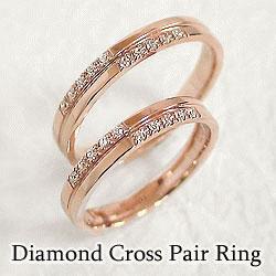 結婚指輪 ゴールド クロス ペアリング ダイヤモンド ピンクゴールドK10 マリッジリング 十字架 10金 2本セット ペア 文字入れ 刻印 可能 婚約 結婚式 ブライダル ウエディング ギフト
